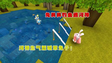 迷你世界:兔美美奇葩钓鱼法,河神都看不下去了。