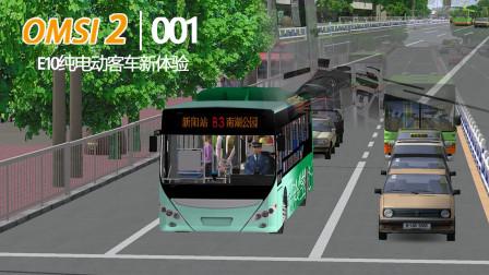 E10纯电动客车新体验~巴士模拟2