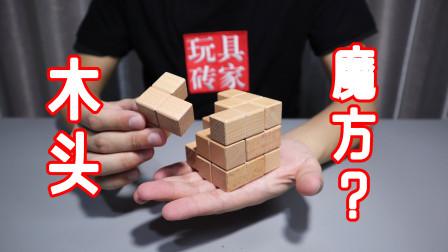 开箱试玩六块木头拼成的魔方,一秒就能拆开,还原的时候就尴尬了!