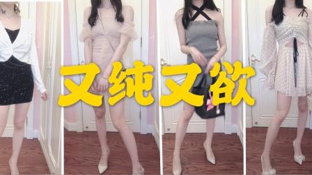又纯又欲~春夏仙女连衣裙👗穿搭分享|我的第一支穿搭视频