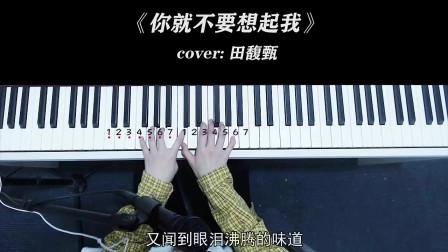 6分钟教你会钢琴弹唱,田馥甄的《你就不要想起我》,通俗易懂