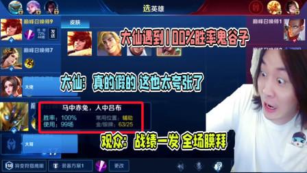 张大仙遇到100%胜率鬼谷子:战绩一发全场膜拜!大仙:这太假了吧