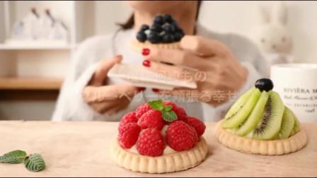 外国吃播妹子吃奶油挞蓝莓覆盆子猕猴桃,食音咀嚼音