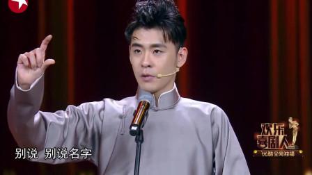 张云雷:师兄我找你有点事,想吃啥你找地,岳云鹏回答让全场笑翻