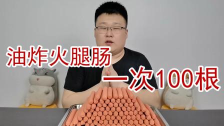 油炸100根火腿肠是什么体验?小伙吃了四天还没吃完!
