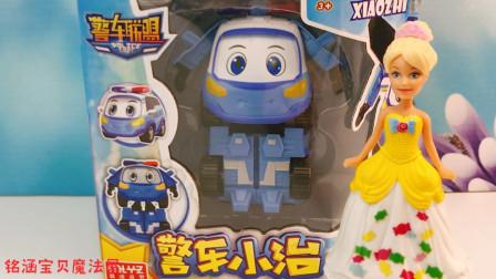 芭比公主分享警车联盟系列玩具!变形机器人小治
