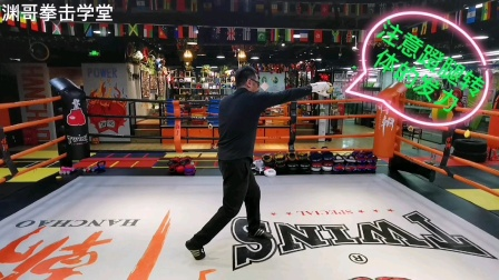 (渊哥)拳击学堂左右直拳接勾拳掌握要点就学会了!