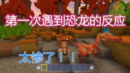 迷你世界:MC玩家被迷你世界的恐龙爆虐,哭诉游戏太难了!