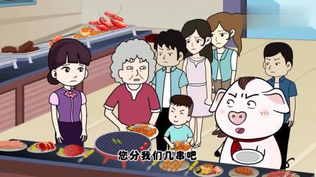 猪屁登:奶奶教孙子吃自助餐的方法,让他人很开心唯独奶奶最堵心