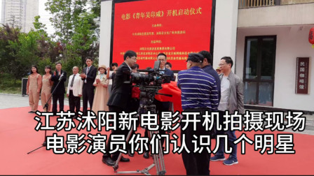 江苏沭阳也拍新电影了 都来看看你认识哪些明星 电影开拍现场视频