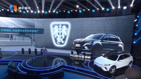 荣威品牌之夜发布全新R标和新狮标新能源、燃油车双线布局领航新国潮