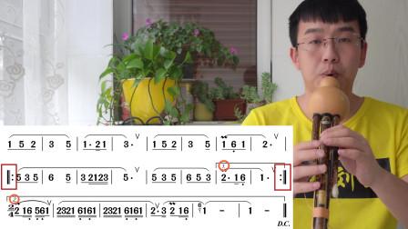 在家自学葫芦丝,《美丽的金孔雀》快板讲解(五)附点间换气