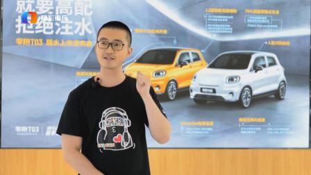 补贴后全国指导价6.58万元起 电动小车零跑T03正式上市