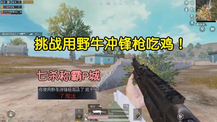 饺子:挑战用野牛冲锋枪吃鸡!七杀称霸P城后嫂子夸我帅,舒服了