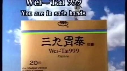 香港广告(1992)三九胃泰胶囊英文广告