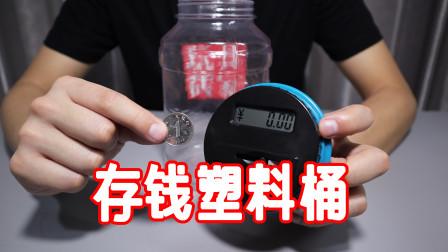 开箱能自动识别硬币的存钱罐,打开是一个塑料桶,你们说有用吗?