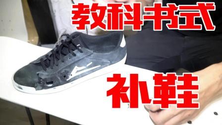 滑手必备技能-补鞋