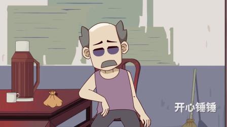 开心锤锤:儿子考上大学,老爸却拿着所有积蓄打了一夜的麻将!
