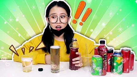 你的饮料会变色吗?神奇褪色液体让饮料瞬间褪去颜色