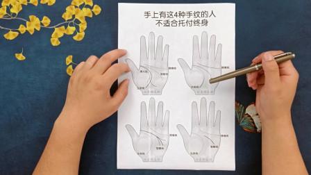 手上有这4种手纹的特征人,不适合托付终身