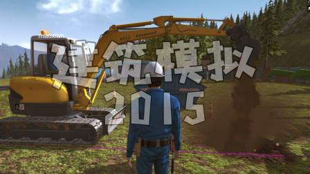 「建筑模拟15」哪个男孩纸不喜欢在工地上看挖掘机呢