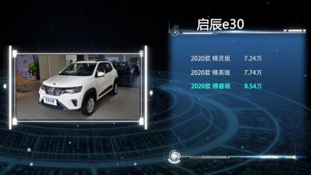 2020款启辰e30
