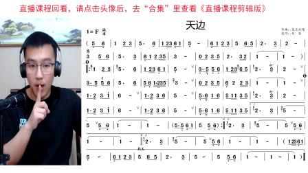 刘笛直播课程剪辑版《天边》(一)引子前奏学习