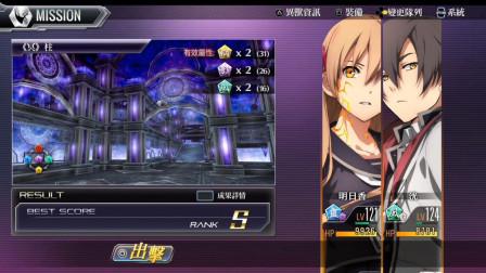 【追西】PS4《东京幻都eX+》第8话全支线全主线全后宫全迷宫S解说第8话主线4 迷宫:冥柱S评价