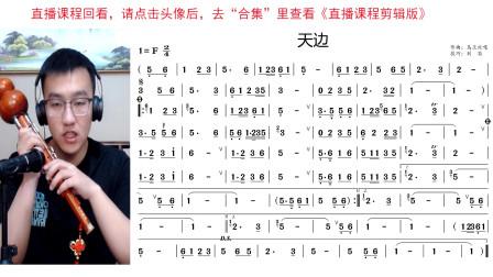刘笛直播课程剪辑版《天边》(二)第一句学习
