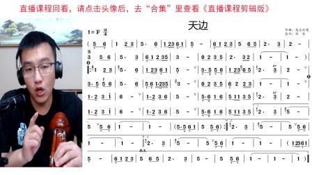 刘笛直播课程剪辑版《天边》(三)第二句低音3吹奏