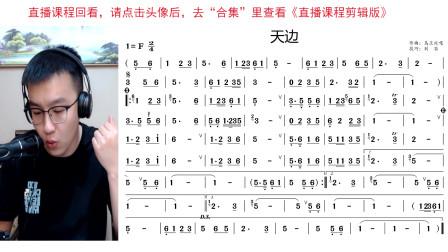 刘笛直播课程剪辑版《天边》(六)第四句休止符处理和整体吹奏