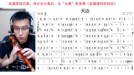 刘笛直播课程剪辑版《天边》(七)副歌高音1吹奏方法