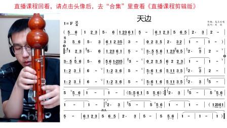 """刘笛直播课程剪辑版《天边》(八)副歌""""味道""""讲解"""