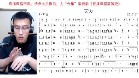刘笛直播课程剪辑版《天边》(九)副歌第二句
