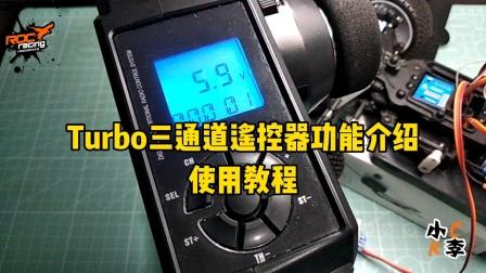 【RC模型】帮模友录一个Turbo三通道遥控器的使用说明 大家有什么问题也可以留言 有能力讲解的一定帮大家解决 蟹蟹支持