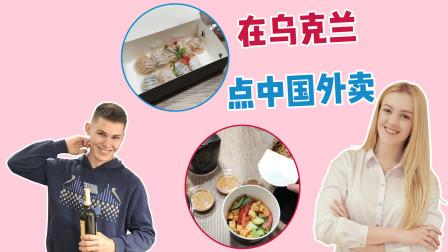 """在乌克兰点""""中国外卖"""",中国朋友帮忙看下,这顿餐够不够正宗?"""