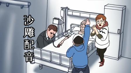 四川方言:当韩国沙雕动画配上四川话会怎样?搞笑中还有点感动