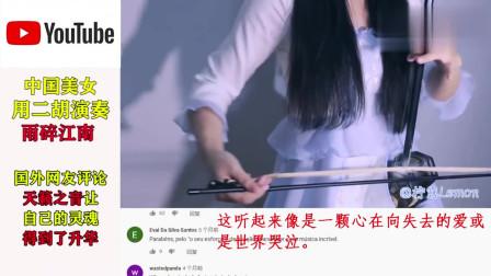 老外看中国 女孩二胡演奏 YouTube网友表示:悲情难言!