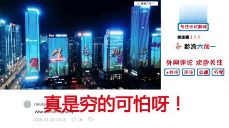 老外看中国 网红城市贵阳 YouTube网友评论:不是说贵州很贫穷么?