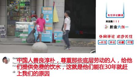 老外看中国 武汉街头暖心一幕 YouTube国外热评:泪目!