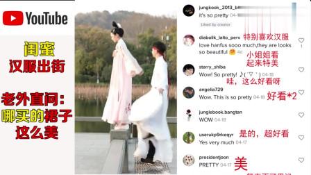 老外看中国 小姐姐穿汉服逛街,YouTube网友评论:羡慕不已!