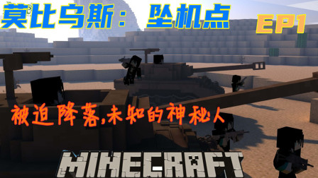 Minecraft莫比乌斯:坠机点 EP1