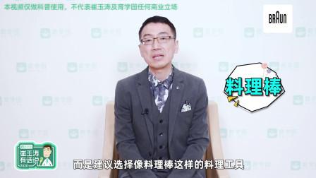 《崔玉涛有话说》宝宝辅食添加都有哪些原则?