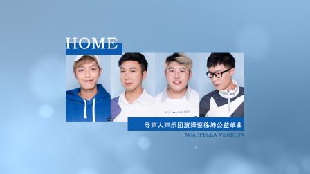 天籁男声四重奏演绎蔡徐坤《Home》,天堂般温暖开启爱与希望