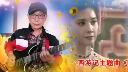 西游记主题曲《女儿情》电吉他降E调演奏。视频编辑及演奏:失真的清音。纯属娱乐!