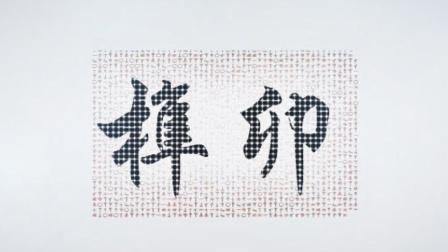 《古典家具 榫卯制作》54种结构之一(1)