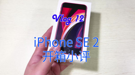 【海洋的数码Vlog】iPhone SE 2开箱小评 与iPhone 7对比一下?