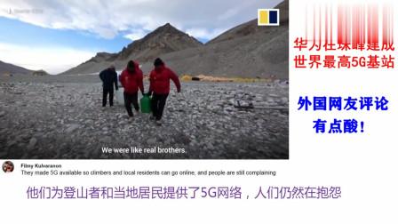老外看中国 华为在珠峰建成世界最高5G基站,YouTube网友:真的牛!