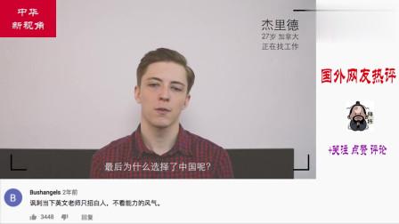 当汉语成了世界第一语言之后,大批欧美人来中国打工!