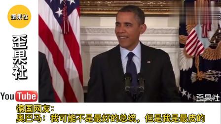 奥巴马的鬼畜视频在YouTube外网火了,老外评论:这后期太6了!